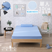 House Door 抗菌防螨10cm藍晶靈涼感記憶床墊超值組-單人天空藍