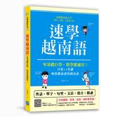 速學越南語:零基礎自學、教學都適用!只要14堂課,輕鬆聽說讀寫越南語