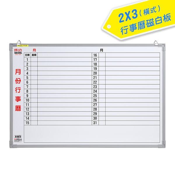 成功 2x3吋月份行事曆白板(橫寫)