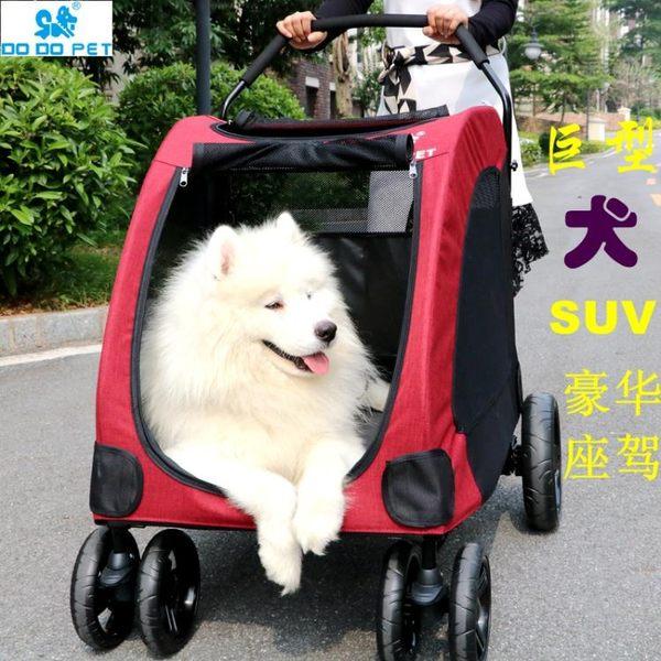 寵物推車 大型狗狗外出拉車 巨型犬傷病老殘犬折疊大推車【米拉生活館】JY