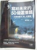 【書寶二手書T7/勵志_DPX】寫給未來的50個選擇題_晴天娃娃