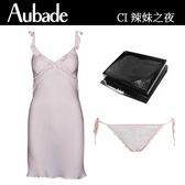 Aubade-Spicy Night蠶絲L細帶睡衣(淡粉)CI93