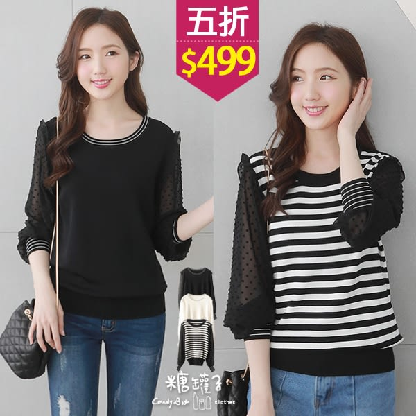【五折價$499】糖罐子拼接立體點點雪紡袖針織上衣→預購【E51363】