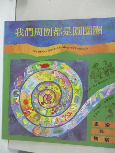 【書寶二手書T2/少年童書_KIN】我們周圍都是圓圈圈_瑪格麗特·張伯倫