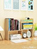 書架 書桌上學生書架桌面簡易兒童置物架家用辦公簡約小型書櫃宿舍收納LX 榮耀