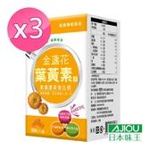 《限殺》日本味王 30:6金盞花葉黃素酯膠囊(30粒/盒)x3盒