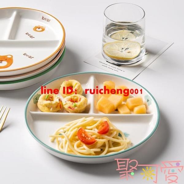 墨色陶瓷分格盤減肥餐定量分隔盤分餐餐具餐盤兒童早餐盤【聚可愛】【聚可愛】