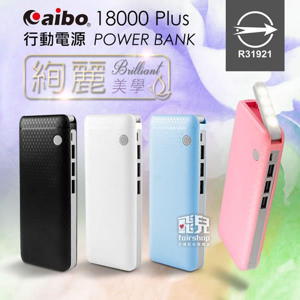 【妃凡】aibo BPN-UV120K 18000 Plus 翻轉式 LED燈 行動電源 三孔USB i7 紅 027