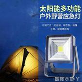 太陽能燈太陽能應急燈家用照明燈夜市燈地攤燈停電神器行動充電燈 NMS蘿莉小腳ㄚ