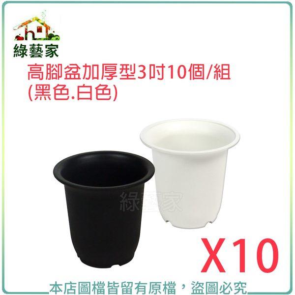 【綠藝家】高腳盆加厚型3吋10個/組(黑色.白色共2色可選)