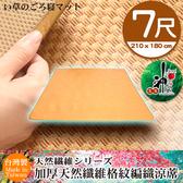 《神田職人》雙人7尺-3D加厚【格紋】透氣天然 涼蓆-E 紙纖 床蓆 不夾髮膚 涼蓆推薦