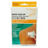 【英商史耐輝Smith&Nephew】防水傷口護墊 (6.5 x 5 cm)-1盒(4片裝)