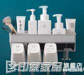 掛牆式衛生間牙刷置物架刷牙杯架子漱口杯套裝吸壁式壁掛牙刷架 印象家品旗艦店