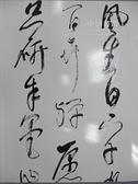 【書寶二手書T3/收藏_JST】嘉德四季_中國書畫(十)_2011/3/21