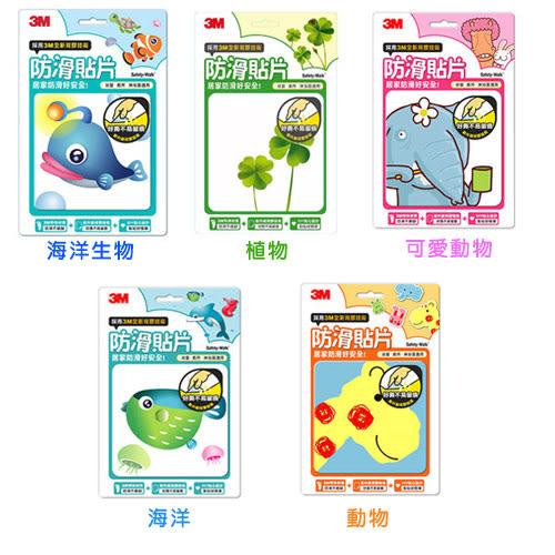 3M 防滑貼片(1組6片)(海洋生物/海洋/動物/植物/可愛動物)[衛立兒生活館]
