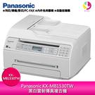 Panasonic國際牌 KX-MB1530TW 黑白雷射傳真複合機