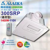 阿拉斯加《300SRP》110V遙控型浴室暖風乾燥機 異味阻斷型暖風機