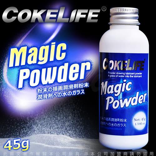 情趣用品-COKELIFE Magic Powder 魔術粉末 潤滑液 45g 粉狀用水調和的按摩液