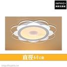 INPHIC-簡約餐廳現代LED吸頂燈led燈燈具北歐客廳超薄主臥室幾何花型-直徑60cm_heas