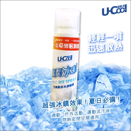 U-Cool優酷涼- 汽車瞬涼冷凍噴霧─輕輕一噴‧迅速散熱,超強冰鎮效果 ! 夏日必備 !