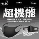 3D超機能透氣成人口罩(標準)2入包
