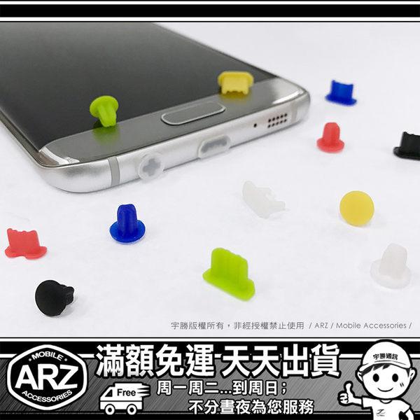 防塵塞組 micro USB孔+3.5mm耳機塞 HTC Desire 10 826 One A9+ M8 M9 SONY XP Z5P Z3+ Z4