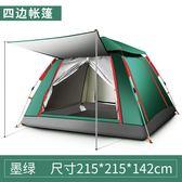 全自動帳篷戶外2-3-4人二室一廳加厚防雨單人野營野外露營 igo 台北日光