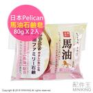【配件王】現貨 日本製 Pelican 馬油石鹼 80g2入 潤澤美膚皂 清潔 保濕 滋潤 香皂 沐浴