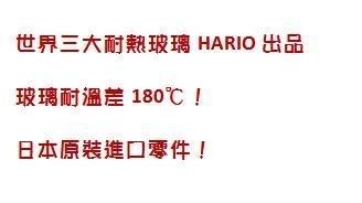 ★HARIO ★經典虹吸式咖啡壺 2人份【TCA-2下杯/燒杯】