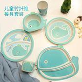 兒童植物竹纖維餐具套裝寶寶輔食碗叉勺家用防摔分隔盤碗套裝 居享優品