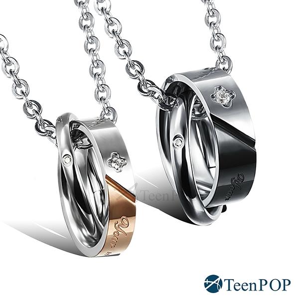 情人節禮物 情侶項鍊 ATeenPOP 白鋼項鍊 對鍊 鍾情一生 單個價格 七夕禮物