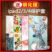 保護套-蘋果iPad2/3/4保護套平板電腦殼3代a1416防摔殼子-奇幻樂園