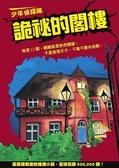 (二手書)少年偵探隊:詭祕的閣樓(新版)