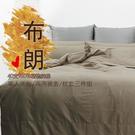 單人床包兩用被套三件式【布朗】《40支紗...