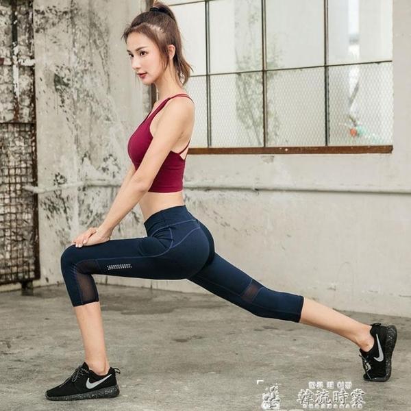 網紅高腰健身褲女彈力緊身速乾七分瑜伽褲夏健身房跑步運動褲外穿  夏季上新