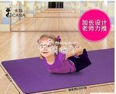 兒童10mm瑜伽墊 150cm學生舞蹈墊練功墊女孩 俏腳丫