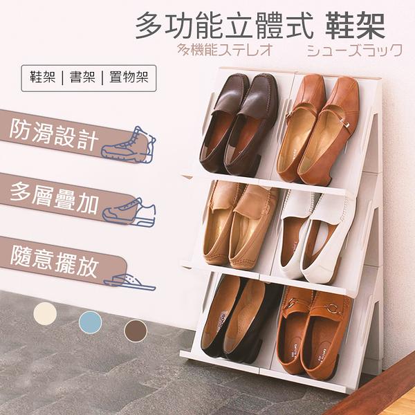 ※多功能鞋架 (1入) 多層可疊放 立體式鞋架 鞋子收納架 一體式 DIY 書架 置物架 拖鞋架 組合鞋架