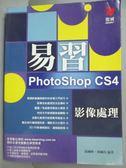 【書寶二手書T5/電腦_XCL】易習 PhotoShop CS4 影像處理(附VCD*1)_黃國峰、周國真