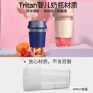 便攜式榨汁機家用水果小型充電迷你榨汁杯電動炸果汁機 優拓