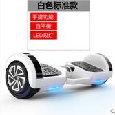 平衡車 智慧雙輪電動自平行車兩輪成人體感代步車小孩ATF koko時裝店