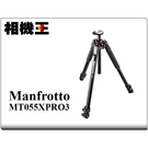 Manfrotto MT055XPRO3 鋁合金三腳架〔中柱可水平調整〕正成公司貨