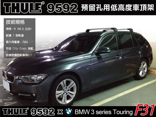 ∥MyRack∥THULE BMW 3-series Touring F31 專用低高度靜音鋁桿車頂架∥都樂 鋁合金橫桿 沒外凸式∥