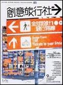 (二手書)創意旅行社:全球設計飛行路線100