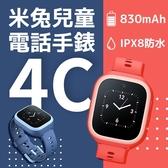 【小米】米兔兒童電話手錶4C|4G 雙向高清通話|長待機7天|IPX8防水(全新現貨)