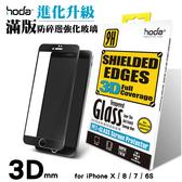 奇膜包膜 HODA 防碎軟邊 3D 滿版 玻璃貼 4.7/5.5吋 iPhone 6S / 7 /8 Plus / X 邊緣不碎裂