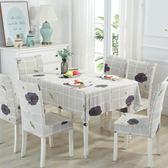 桌布布藝餐桌布椅套椅墊套裝椅子套罩LJ5457『夢幻家居』
