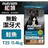 *KING*紐頓nutram 無穀全能 T25 潔牙犬 鮭魚配方 11.4kg/包 犬飼料