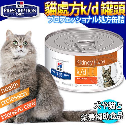 【培菓寵物48H出貨】美國Hill希爾思》貓處方k/d腎臟保健配方雞肉味156g/罐