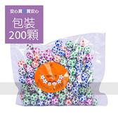 【宏亞】哈哈球,200顆/包