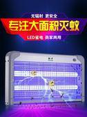 電擊滅蚊燈家用LED滅蚊器商用驅蚊器臥室滅蠅燈餐廳用捕蚊器igo